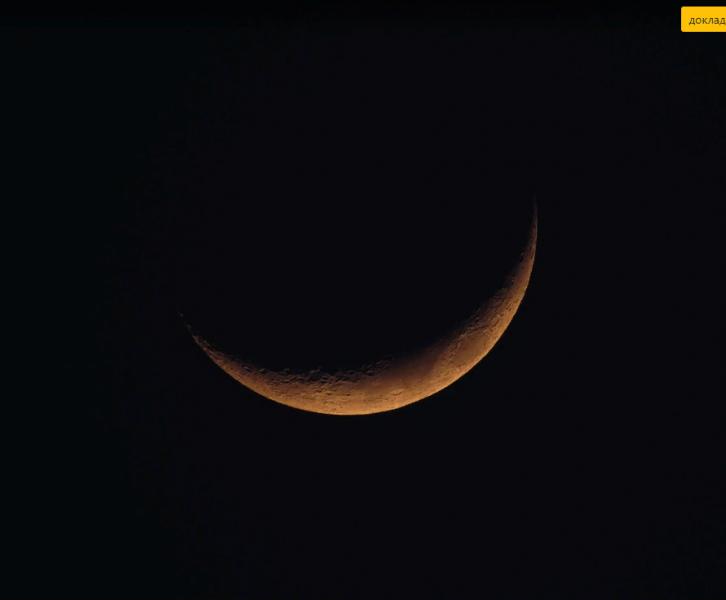 Черная Луна и Новолуние 11 мая - Время изменения судьбы: что следует знать и нельзя делать