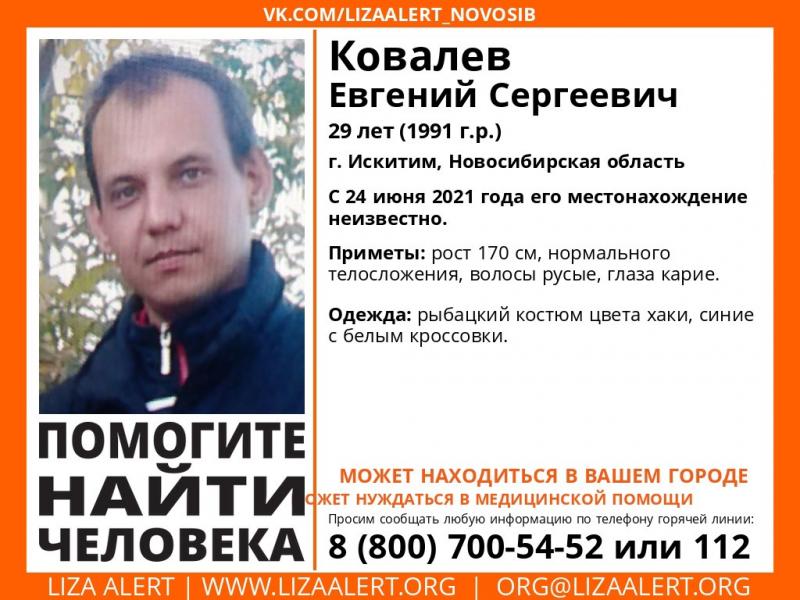 Пропавшего мужчину в рыбацком костюме уже месяц ищут в Новосибирской области