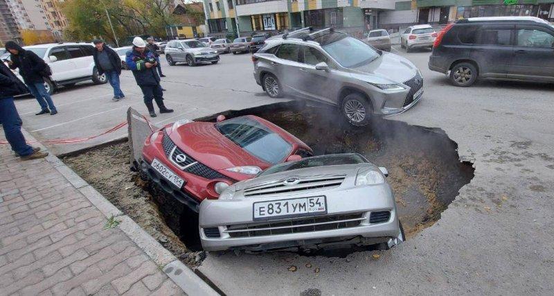 Динамичное развитие: несколько автомобилей провалились под асфальт в центре Новосибирска (ОНЛАЙН)