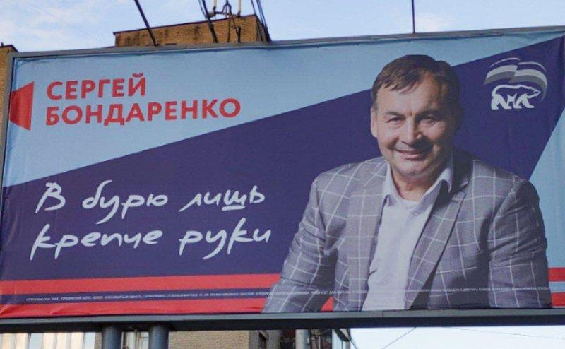 Суд не стал снимать кандидатуру Бондаренко в депутаты горсовета из-за строчки Макаревича
