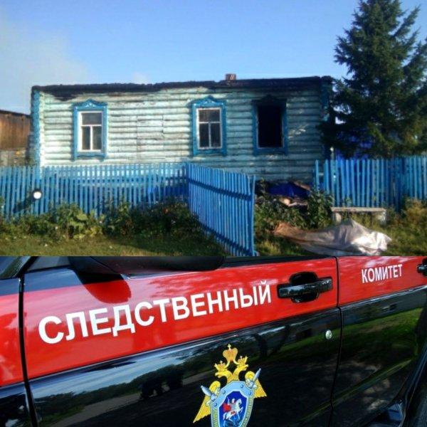 Барабинские следователи выяснили обстоятельства гибели пенсионеров в страшном пожаре