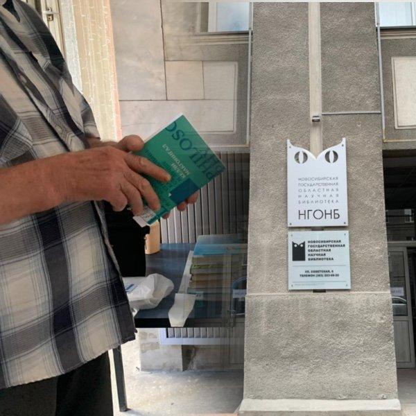 «Хотим читать на свежем воздухе!»: В библиотеках Новосибирска разобрали все книжки