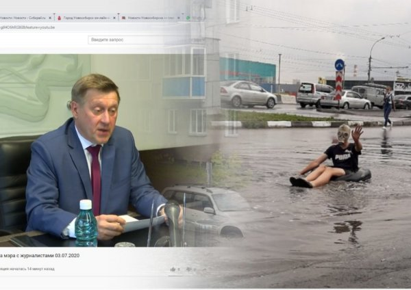 «Могло быть и хуже…»: Мэр Локоть заявил, что Новосибирск хорошо справляется с потопами
