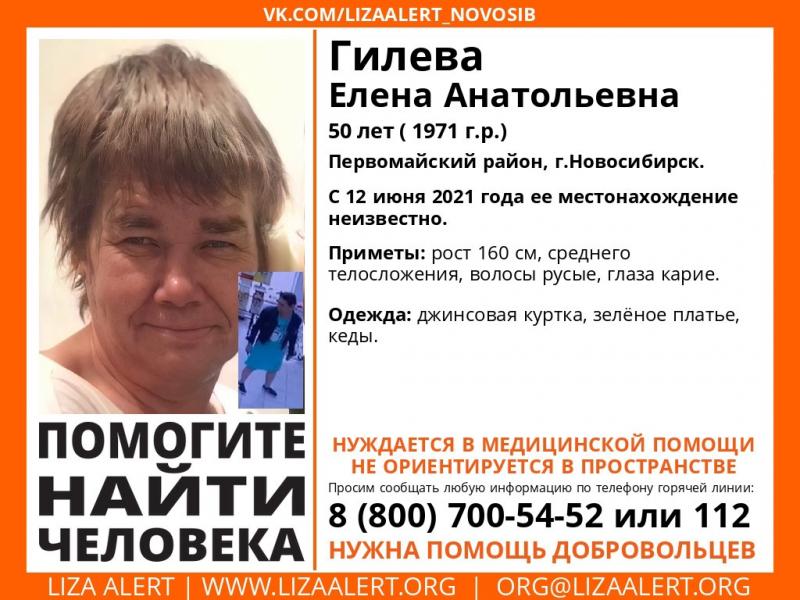 В Новосибирске снова пропала женщина, не ориентирующаяся в пространстве