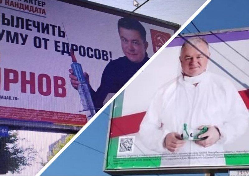 Санитаров вызывали?: новосибирцы высмеяли наружную агитацию на выборах в Госдуму