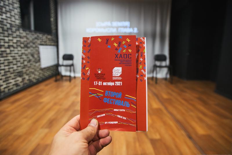 Международная программа театрального фестиваля ХАОС состоится, несмотря на COVID-19
