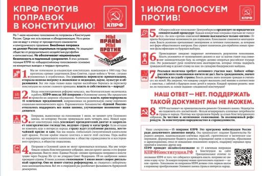 Коммунисты убедили новосибирцев голосовать против поправок в Конституцию