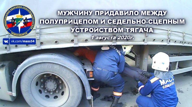Водителя тягача насмерть раздавило прицепом в Новосибирске