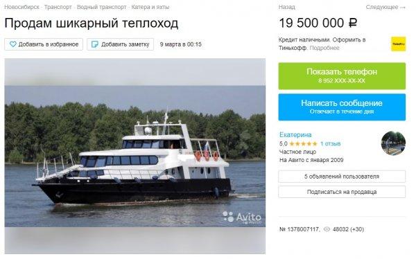 В Новосибирске начали торговать люксовыми теплоходами и лайнерами