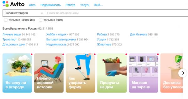 Новосибирца будут судить за продажу «воздуха» на «Avito»