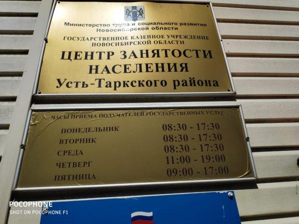 До четырех лет тюрьмы грозит главе службы занятости в Усть-Тарке из-за пожилых прогульщиков