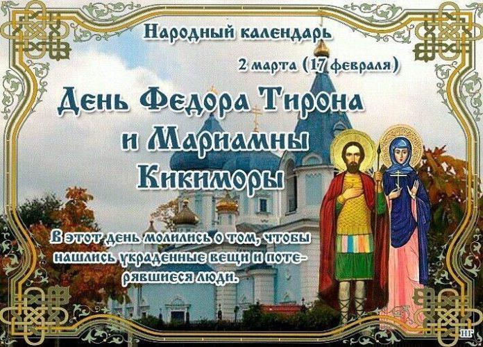 День Федора Тирона и Мариамны Кикиморы: народные приметы 2 марта