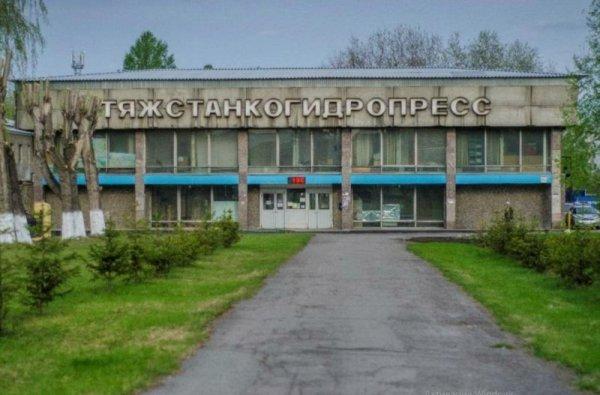 На три месяца закрыли литейный цех «Тяжстанкогидропресса»