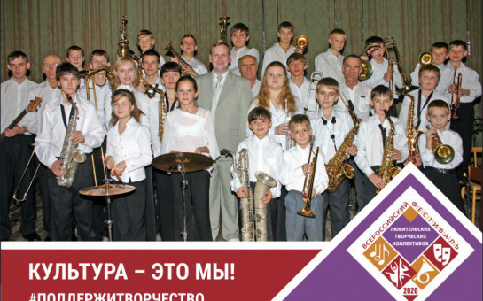 Два миллиона получит новосибирский оркестр за победу на всероссийском конкурсе