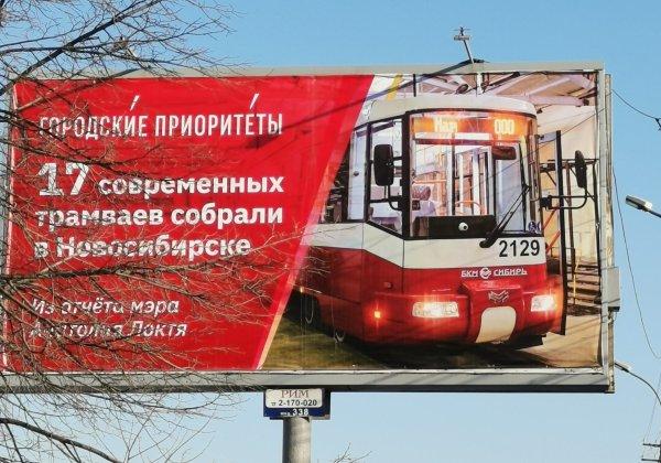 Трамвайное старье загремит по новосибирским рельсам