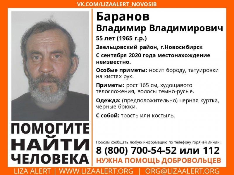 Мужчину с татуировками и тростью ищут три месяца в Новосибирске