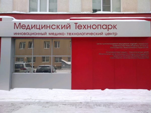 Налоговая банкротит медицинский технопарк в Новосибирске