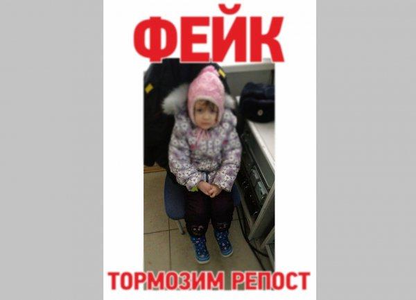 Новосибирская полиция опровергла фейк о пропавшем ребенке