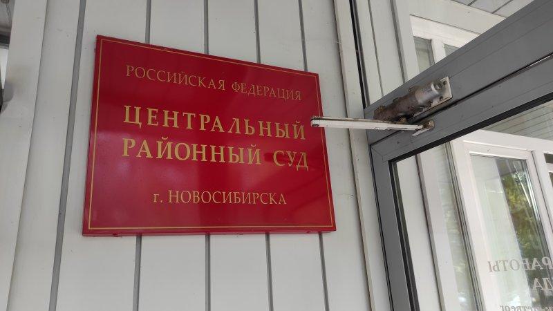 Новосибирские суды получили сообщения о минировании