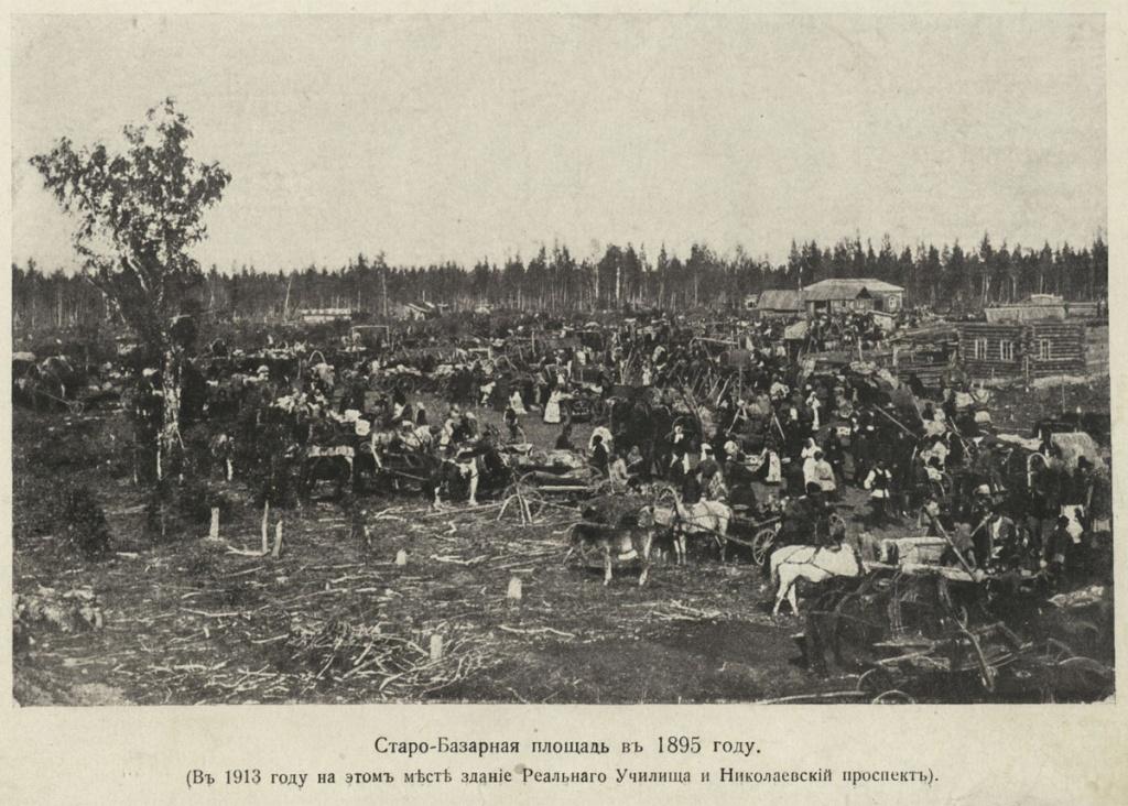 album_nsk_1895_1913_08.jpg