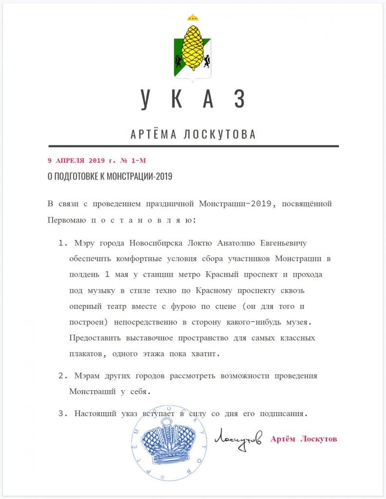 указ Лоскутов.jpg