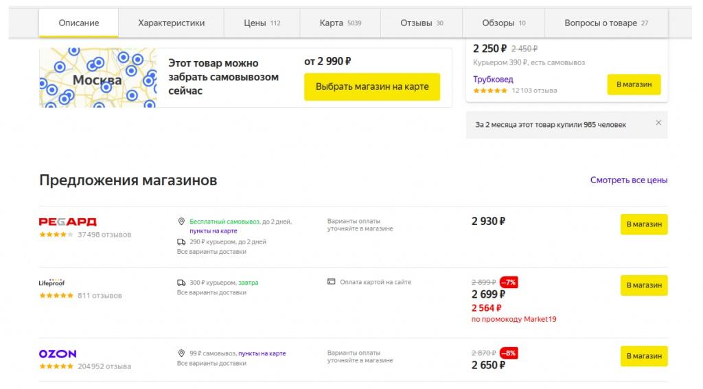 Цены xiaomi band 5.jpg