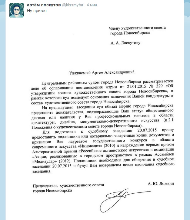 Лоскутов.jpg