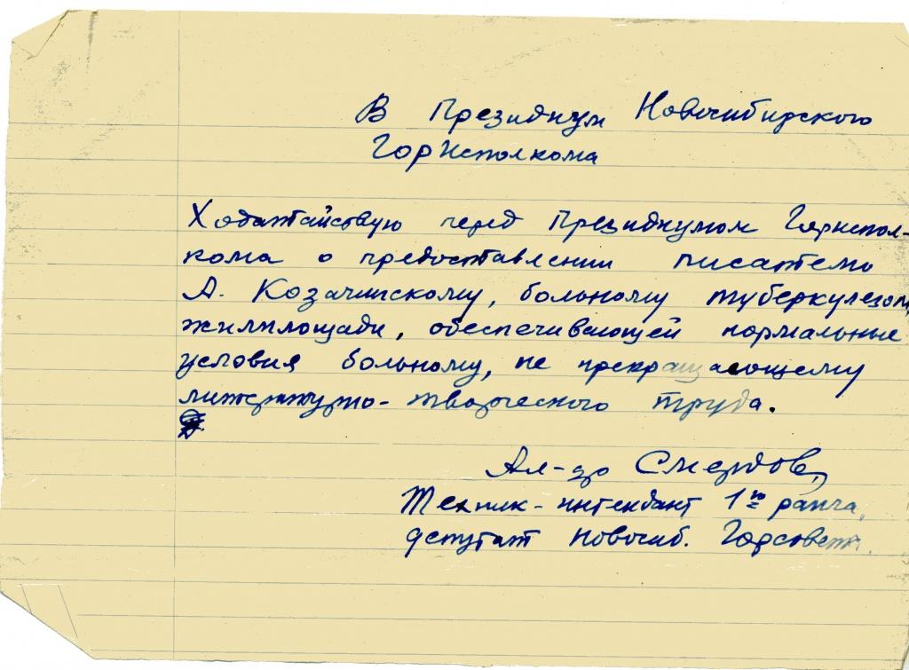 Козачинский (писатели).jpg