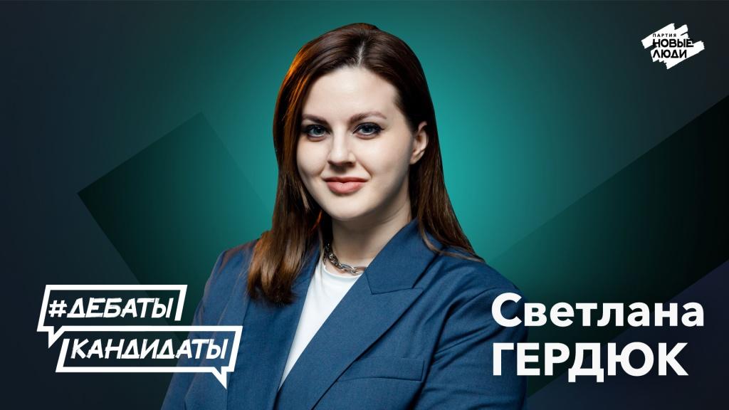 Светлана Гердюк .jpg