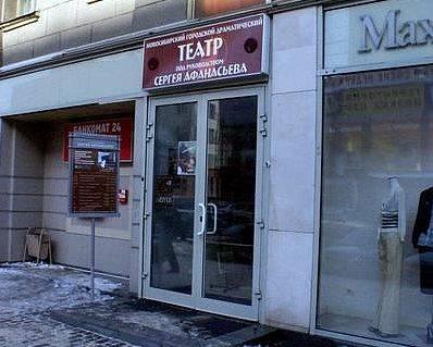 театр Афанасьева.jpg