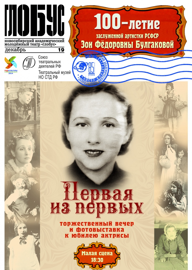 novosibirsk_poster_a2_Bulgakova.jpg