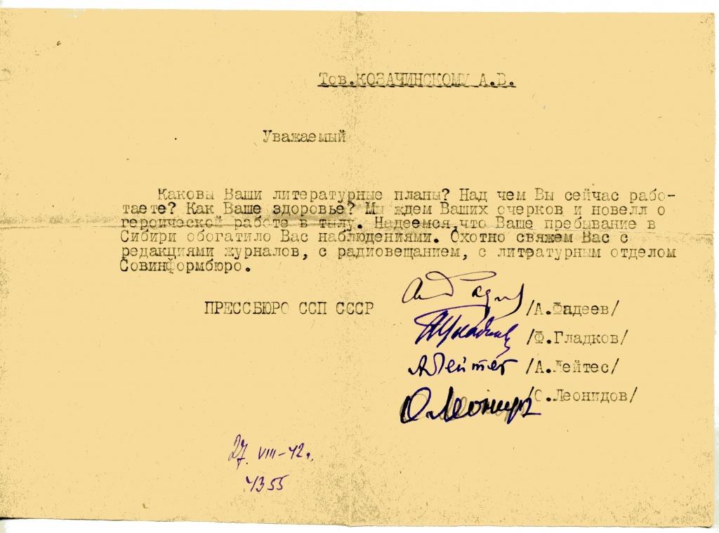 козачинский письмо.jpg