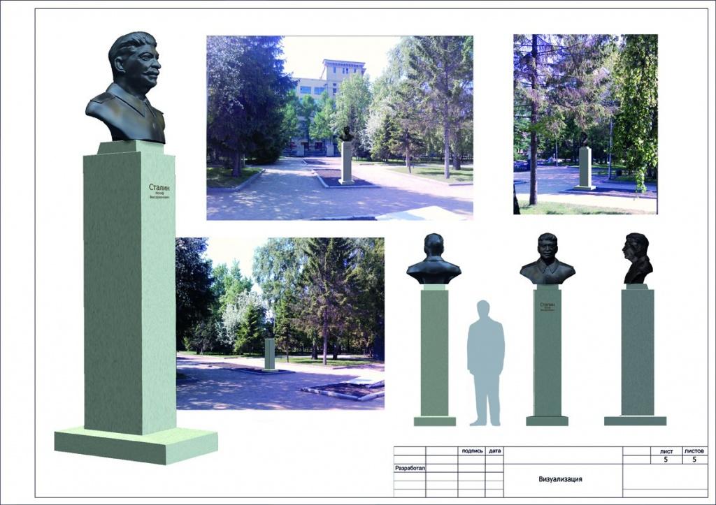 Бюст Сталину.jpg