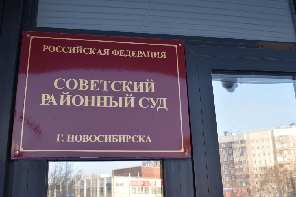 Советский суд.jpg