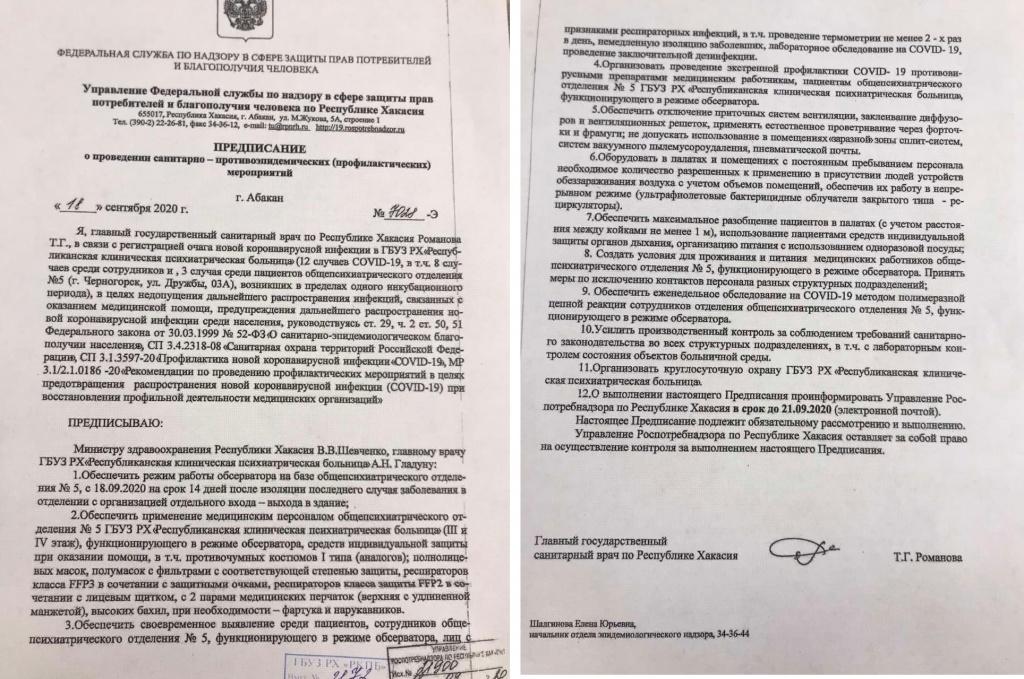 chernogorskaya-psihbolnica-predpisanie(1).jpg