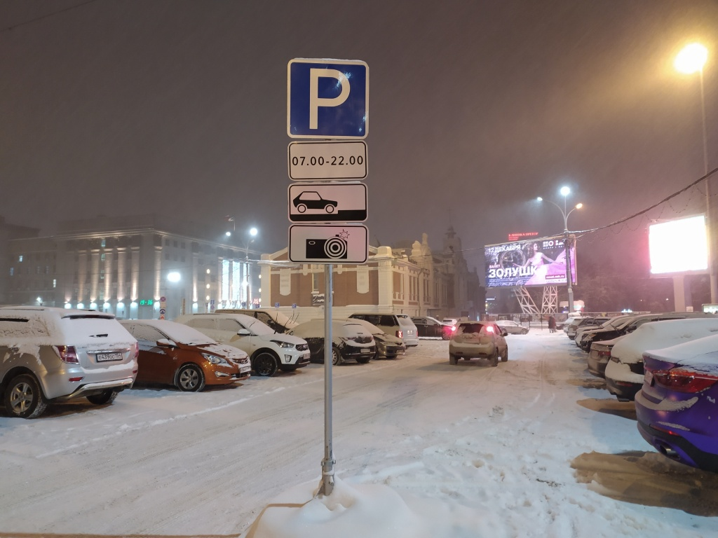 парковка платная.jpg