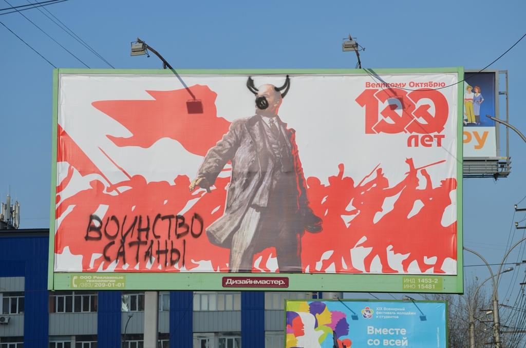 Ленин плакат (3).JPG