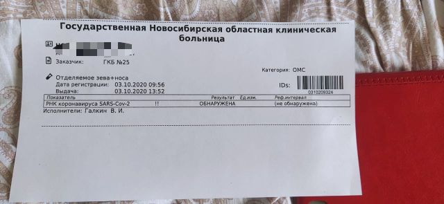 ковидный текст3.jpg