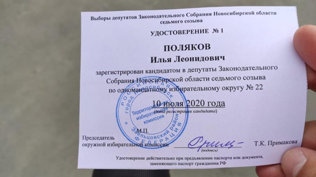 удостоверение Полякова.jpg