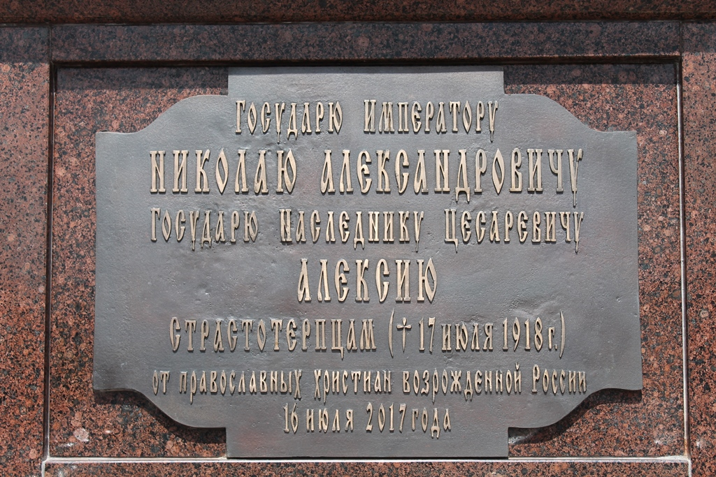 Николай Второй (3).JPG