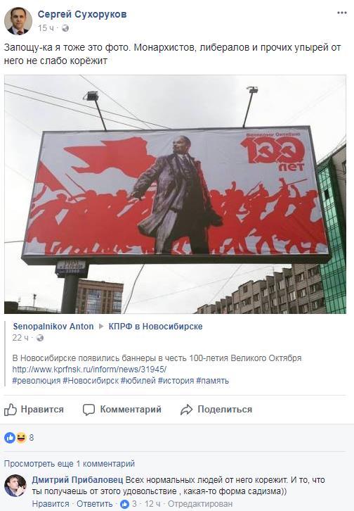 сухоруков по ленину.png