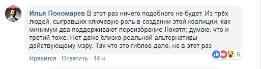 Пономарев-Локоть.jpg