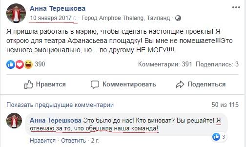 Терешкова обещала.jpg