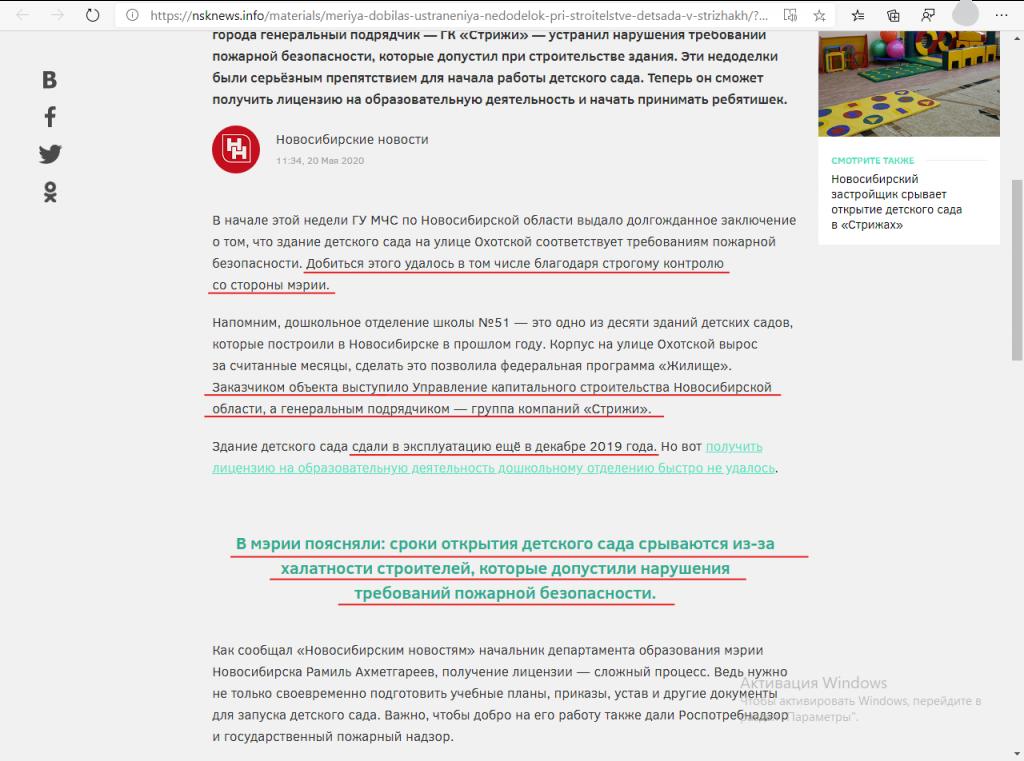 Скриншот новосибирских новостей.png