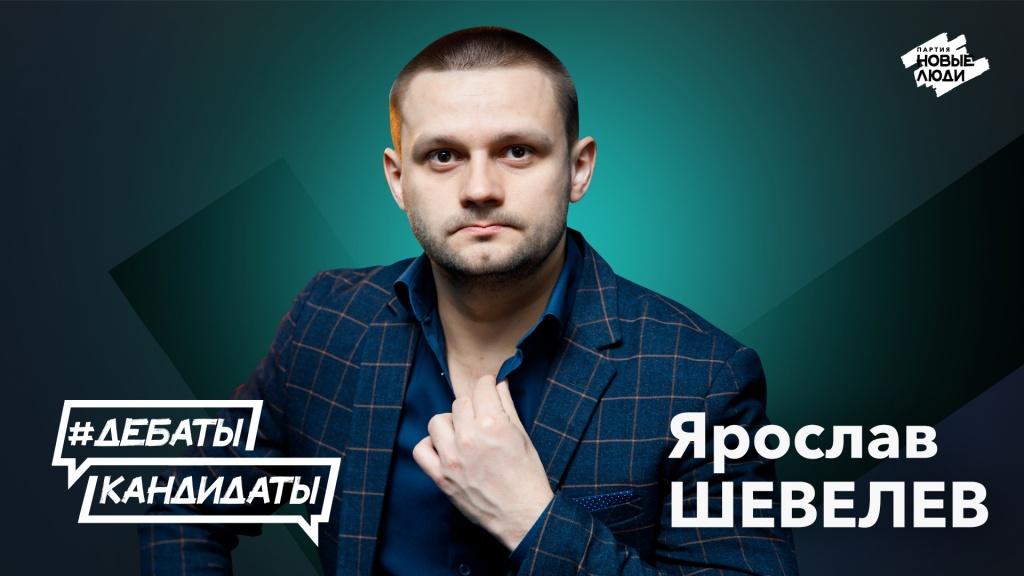 Ярослав Шевелев.jpg