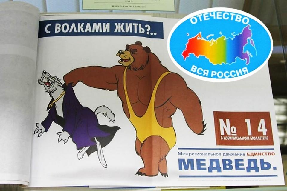 Единая Россиия.jpg