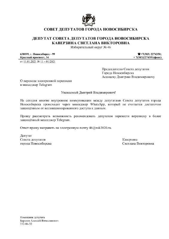 письмо вацап.jpg