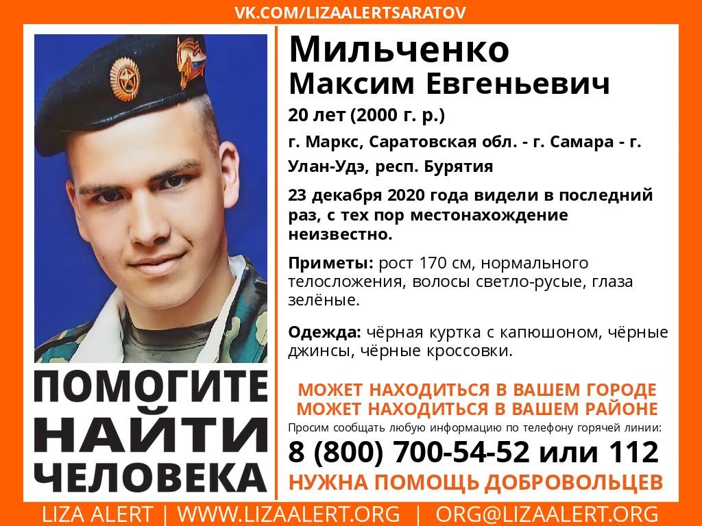 пропал Мильченко.jpg