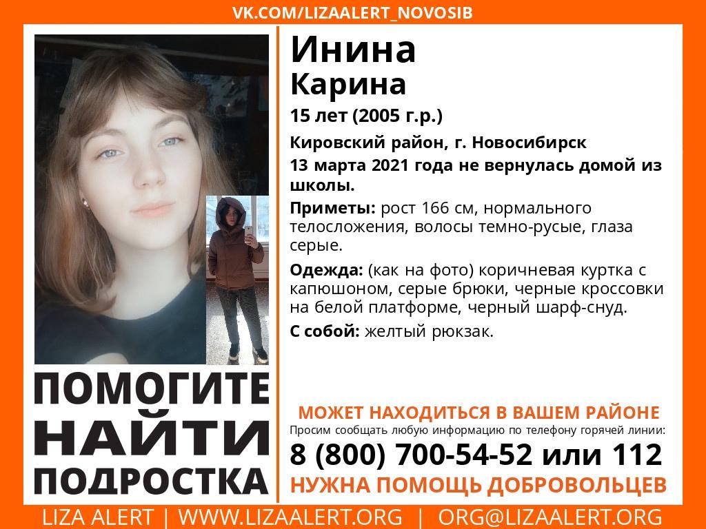 Работа для девушки в новосибирске в кировском районе валерия панченко